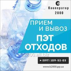 Переробка пляшок поліетилентерефталатних