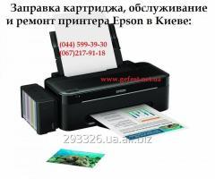 Заправка картриджа и ремонт принтера Epson
