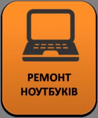 Ремонт ноутбуків.