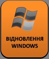 Відновлення Windows.
