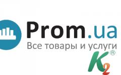 Интеграция Вашего интернет-магазина с системой Prom