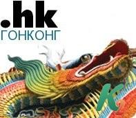 Регистрация домена hk