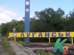 Lugansk.ua