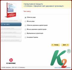 Офіційний сайт державної організації для України