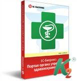 Программа для создания портала 1С-Битрикс: Портал органа управления здравоохранением