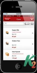 Технология, позволяющая разрабатывать мобильные приложения 1С-Битрикс: Мобильное приложение
