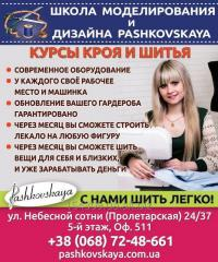 Курсы кроя и шитья, Школа моделирования и дизайна Pashkovskaya.