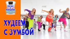 Зумба фитнес для взрослых и детей