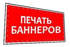 Радио-реклама