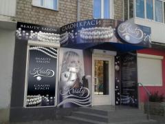 Оформление фасада  для салона Kristy