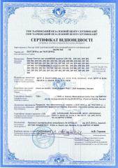Сертификат соответствия на 1 год