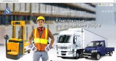 Ответственное хранение в Харькове