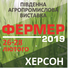 Organization of exhibitions Farmer 2018