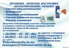 Установка IP камер в Димитрово