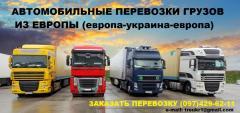 Международные грузоперевозки из Европы, автоперевозки грузов с Европы