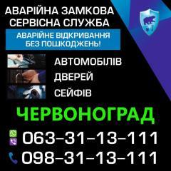 Аварийное вскрытие автомобилей Червоноград