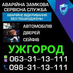 Аварийное вскрытие автомобилей Ужгород