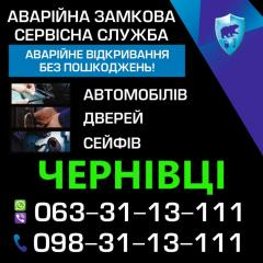 Аварийное открытие автомобилей Черновцы