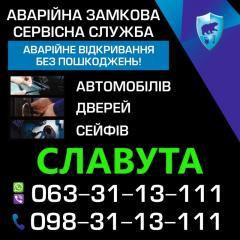 Аварийное открытие автомобилей Славута