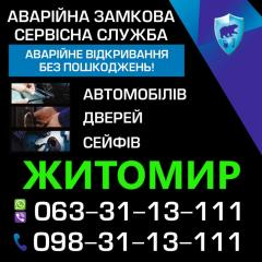 Аварійне відкриття квартир Житомир