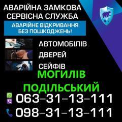Аварійне відкриття автомобілів Могилів-Подільський