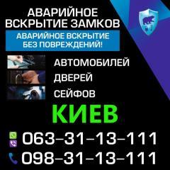 Аварийное вскрытие автомобилей Киев