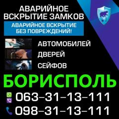 Аварійне відкриття квартир Бориспіль