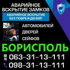 Аварийное вскрытие автомобилей Борисполь