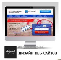 Дизайн и разработка веб-сайта или лендинга