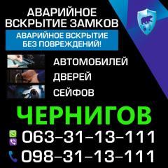 Аварійне відкриття автомобілів Чернігів