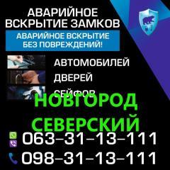 Аварійне відкриття автомобілів Новгород-Сіверський