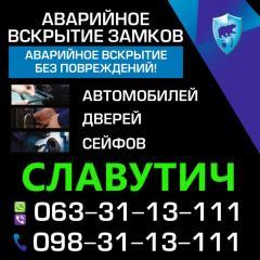 Аварійне відкриття автомобілів Славутич