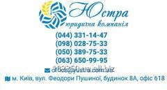 Регистрация ООО и ФЛП