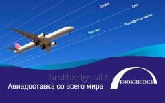 Авиадоставка из Азии, Европы, Америки   сертифицированный агент IATA
