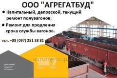 Ремонт для продления срока службы вагонов, капитальный, текущий, деповской