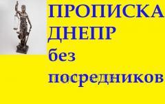 Прописка в Днепре для иностранцев.