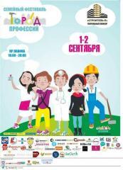 1-2 Сентября Семейный Фестиваль Город Профессий