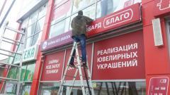 ПОКЛЕЙКА, ДЕМОНТАЖ ПЛЕНКИ, БРЕНДИРОВАНИЕ ВИТРИН, АВТО