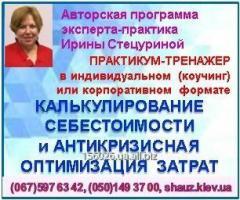 Авторский тренинг Ирины Стецуриной «Калькулирование себестоимости и антикризисная оптимизация затрат»
