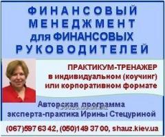 Авторский тренинг Ирины Стецуриной «Финансовый менеджмент для финансовых руководителей»