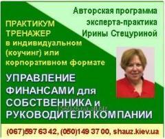 Авторский коучинг Ирины Стецуриной «Управление финансами для Собственника и Руководителя компании»