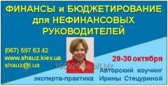 Авторский тренинг Ирины Стецуриной «Финансы и бюджетирование для нефинансовых руководителей»