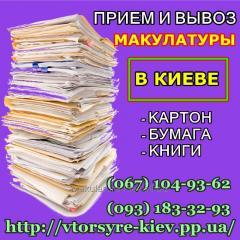 Сбор и вывоз макулатуры в Киеве