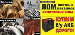 Приём металлолома и отработанных аккумуляторов