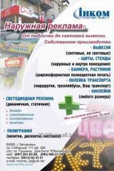 Ремонт и реставрация наружной рекламы г. Запорожье