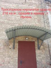 Сдадим в аренду склад или цех или офис ; 3-и этажа , кирпичное здание