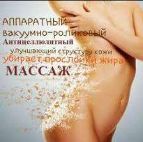 Антицеллюлитный ваккумный массаж Харьков