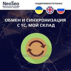 Обмен (exchange), интеграция и синхронизация данных Интернет-магазина на OpenCart с программой 1С:Предприятие - настройка под ключ NeoSeo