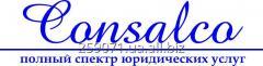 Юридические услуги. Регистрация Благотворительного фонда