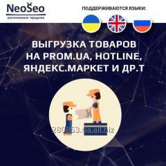 Услуга  выгрузки и размещения товаров на прайс-агрегаторах - Hotline, Price.ua, Prom.ua, Yandex Market - NeoSeo